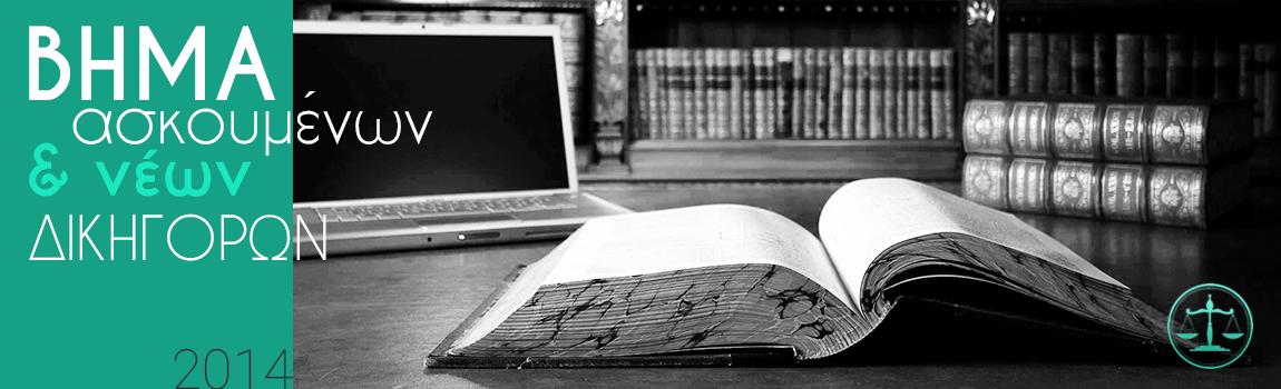 Βήμα Ασκουμένων & Νέων Δικηγόρων 2014