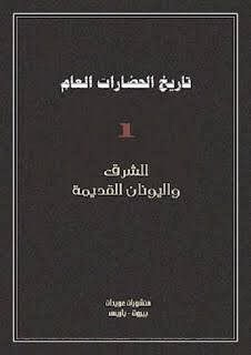 تاريخ الحضارات العام - موريس كروزيه ( 7 مجلدات ) pdf