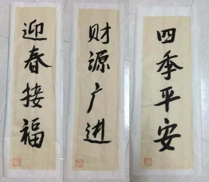 Liew Calligraphy Chinese Calligraphy English