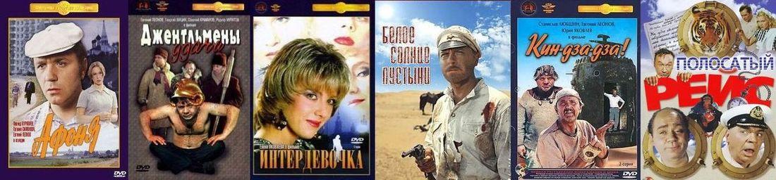 Фильмы советские (СССР) художественные смотреть он лайн (online) бесплатно