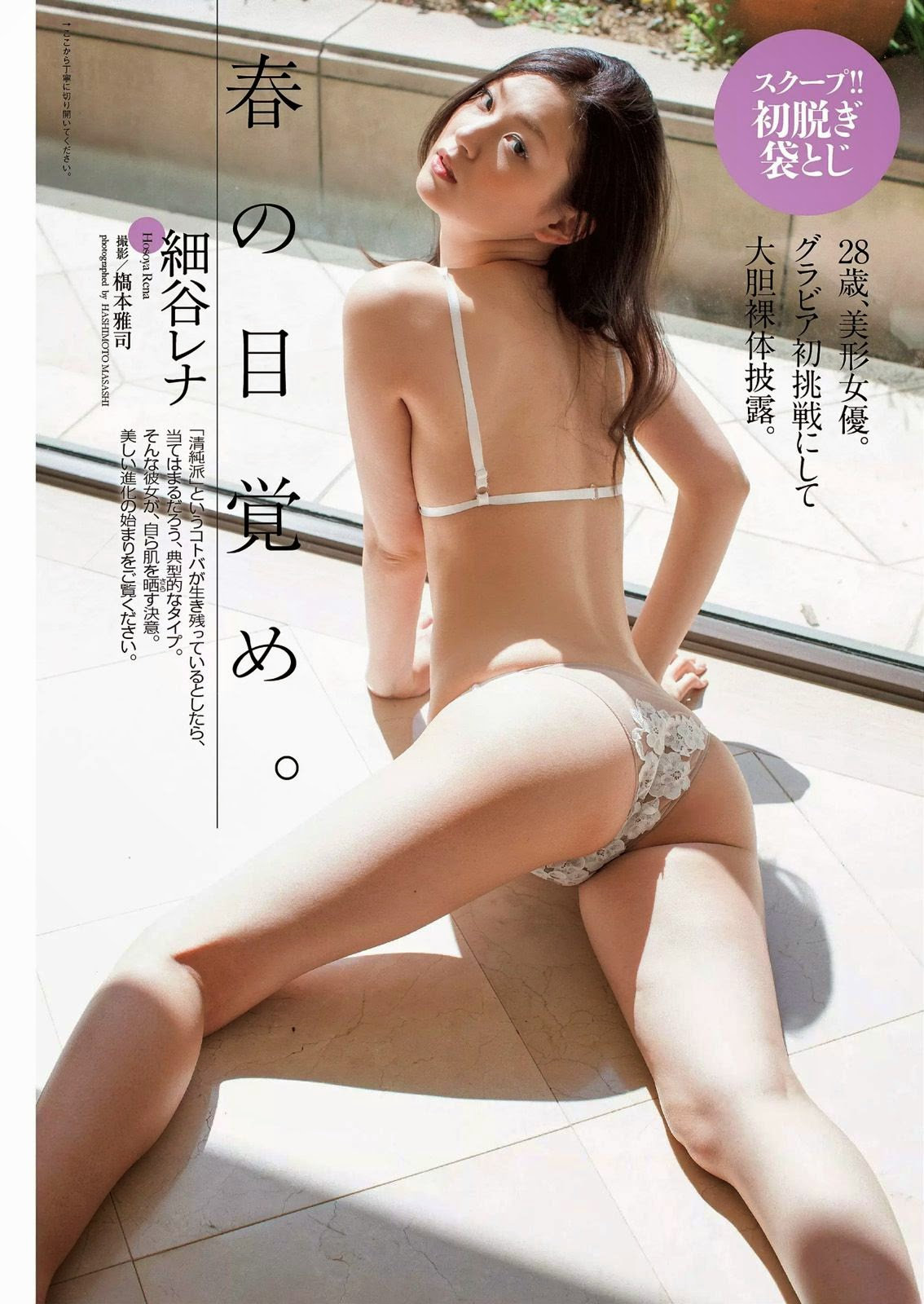Hosoya Rena 細谷レナ Weekly Playboy 週刊プレイボーイ No 18 2015 Images
