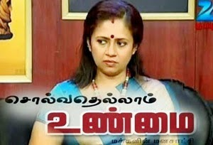 Solvathellam Unmai 10-03-2015 Zee Tamil Tv Today Ep