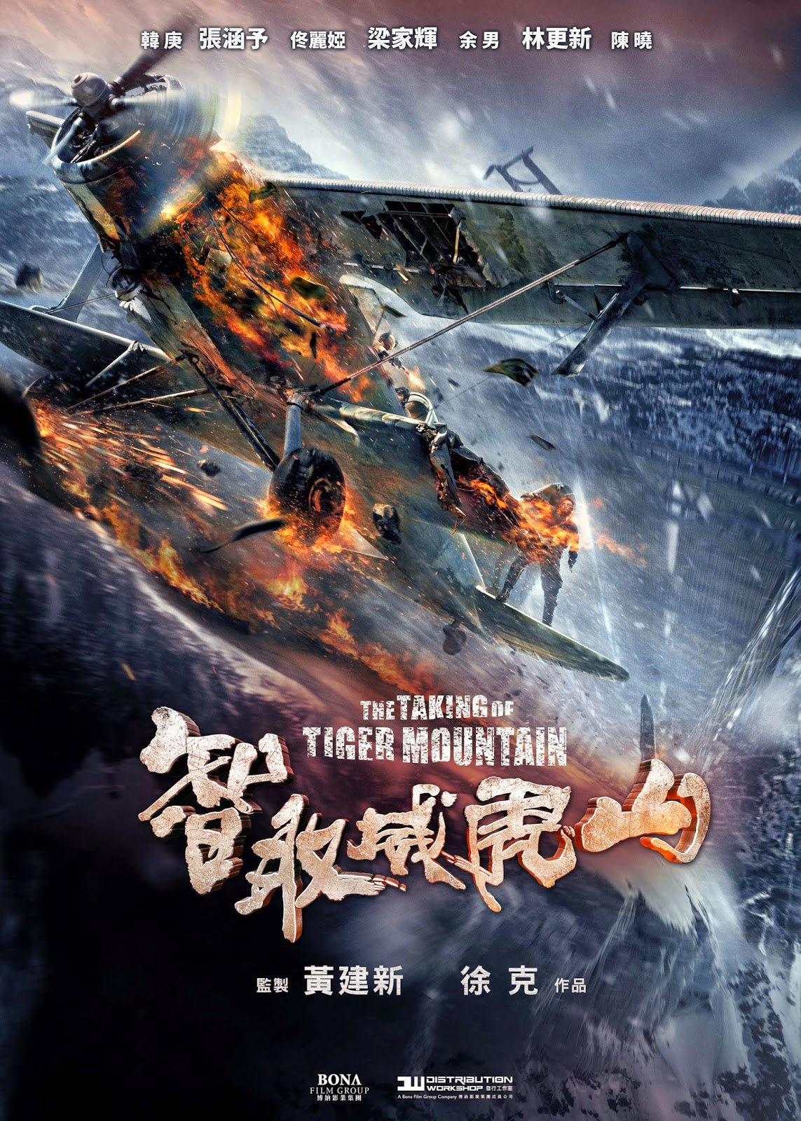 The Taking of Tiger Mountain (智取威虎山) Movie Poster