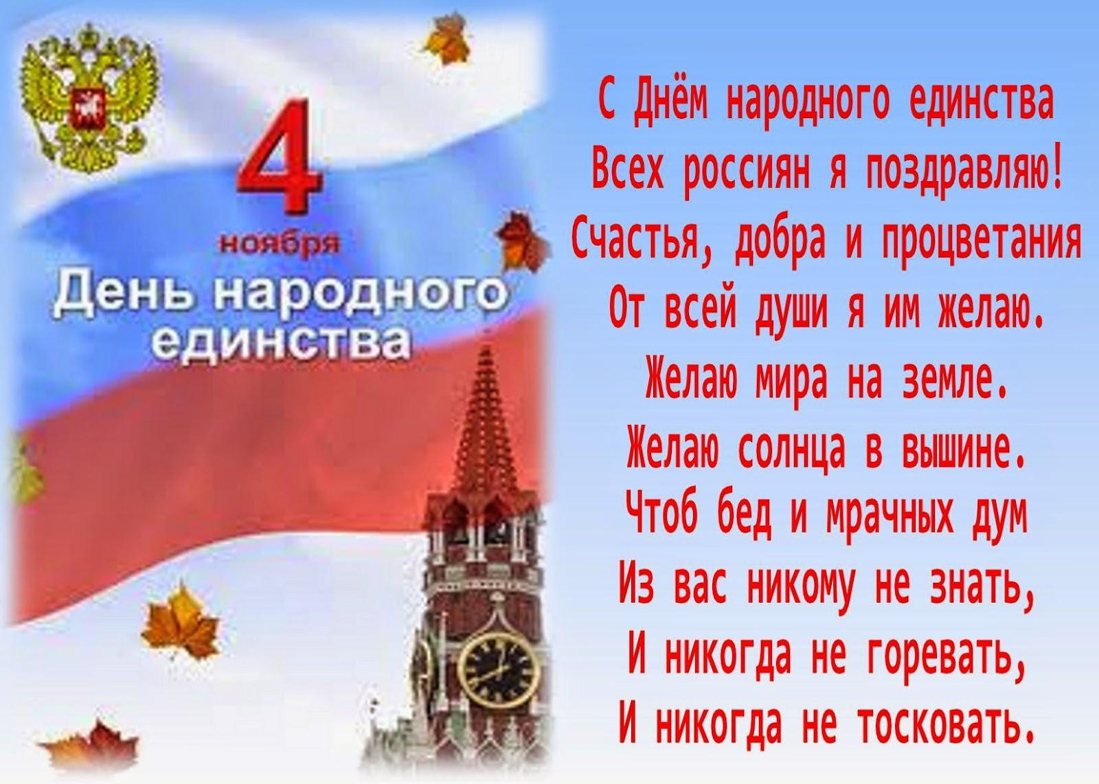 Поздравления на День России 2018 в 90