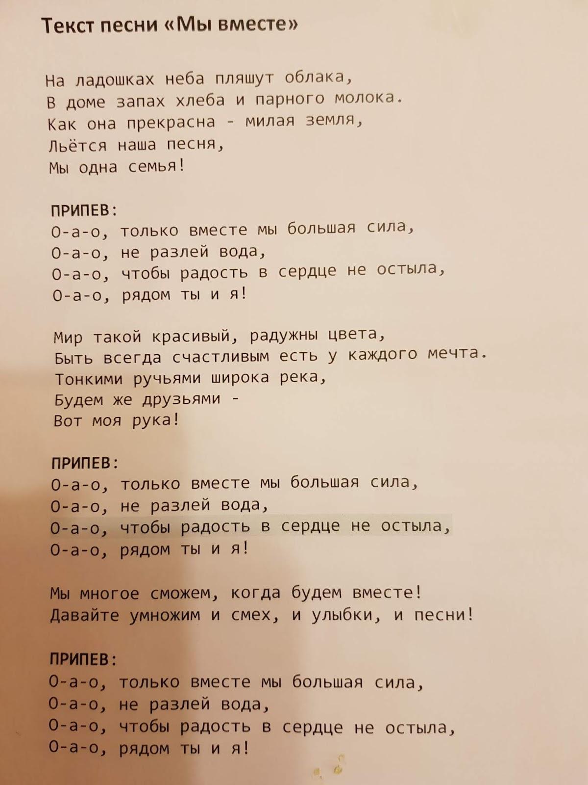 Текст Песни Обнажая