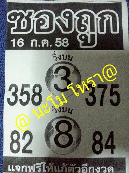 Touch tip paper lottery 16 july 2015 thai lottery 007 lotto single
