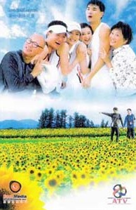 Khung Tri Yu Thng - Love Is All Around (2007) - FFVN - (36/36)