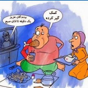 رمضان٬ ماه ریا و تظاهر