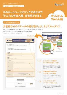 https://www.decamail.jp/pdf/decamail_upl_201502.pdf