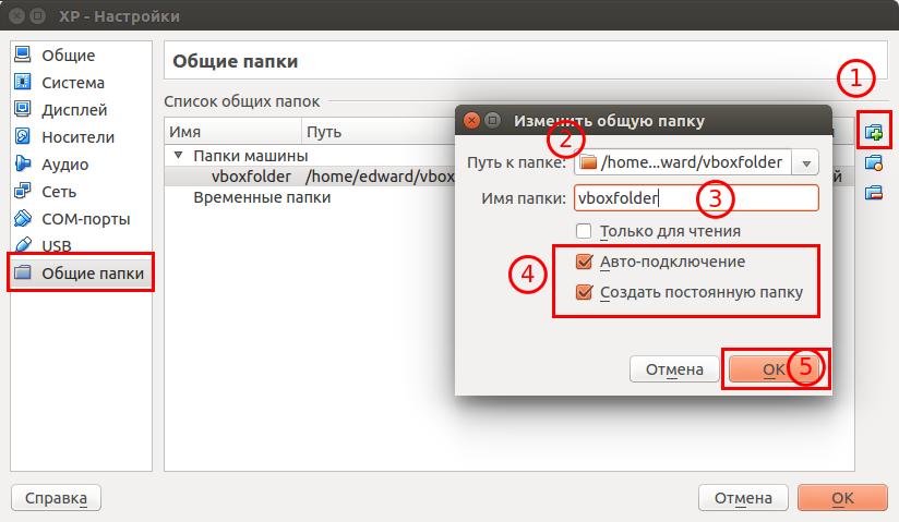 виртуальная машина для Linux Ubuntu - фото 9