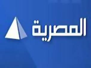 شاهد البث الحى والمباشر للفضائية المصرية