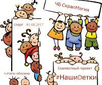 """""""#НашиDетки"""" с блогом """"СкрапМагия"""""""
