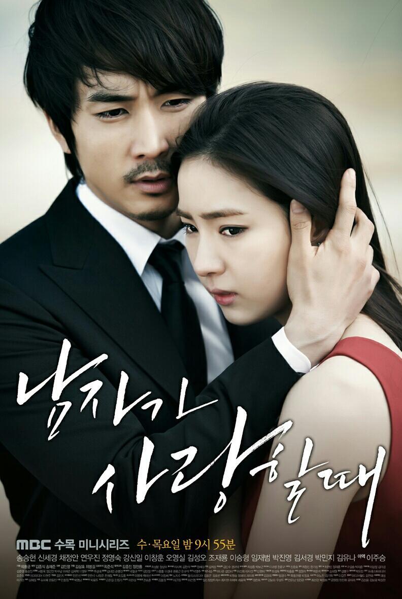 Drama Korea: When a Man Falls in Love / 남자가 사랑할 때 / When A