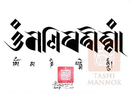 tatouage ecriture tibétaine - Traduction pour tatouage en tibétain Tatouages et piercings