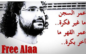 مطلبی در مورد علا عبدالفتاح، وبلاگنویس زندانی مصری