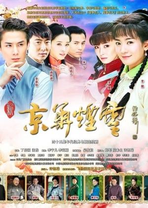 Tân Kinh Hoa Yên Vân