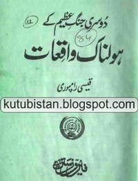 Doosri Jang-e-Azeem kay Holnak Waqiat Book