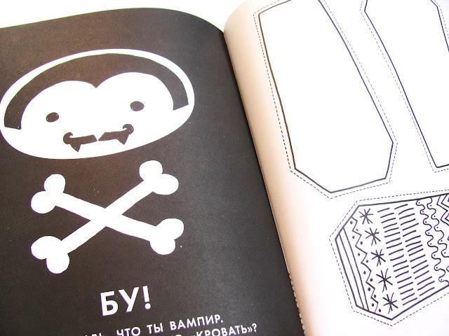 Литературные дудлы от МИФ - обзор книги