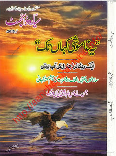 Siyara Digest September 2015 Read Online