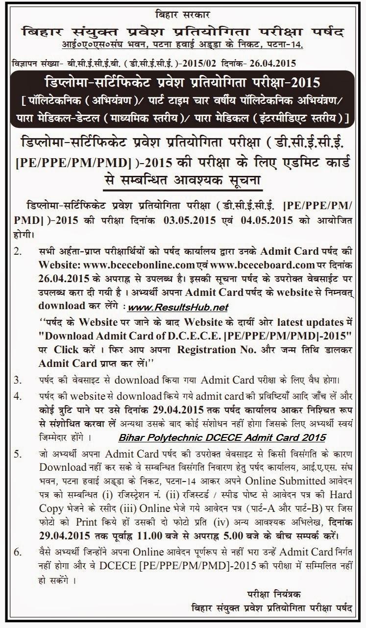 Bihar Polytechnic DCECE Admit Card 2015 Detail