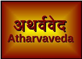 अथर्ववेद In Hindi