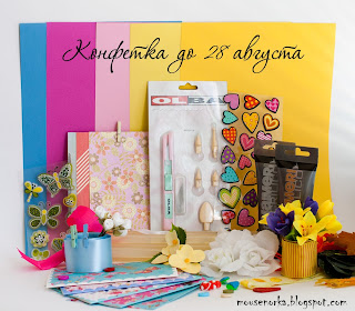 конфетка от http://mousenorka.blogspot.com/