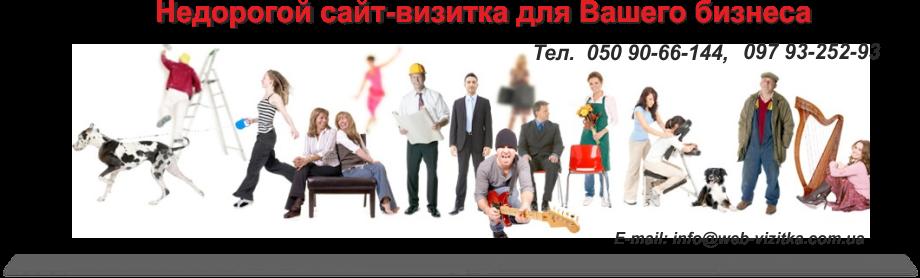 Сайт визитка Украина недорого
