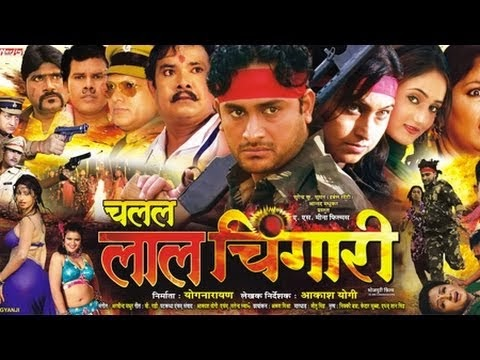 Chalal Lal Chingaari (2014) Bhojpuri Movie Trailer