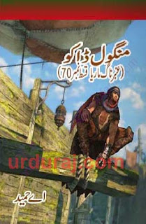 Amber Naag Maria Series Part 70 ((Mangool Daku) Urdu Novel by A Hameed