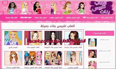 موقع لالعاب تلبيس بنات جديدة