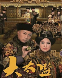 The Confidant  /  大太监 / 大太監