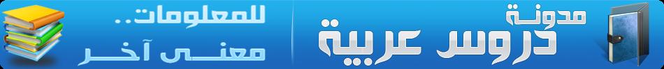 مدونة دروس عربية