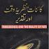 Kainat, Nazria waqt Aur Taqdir urdu pdf Book