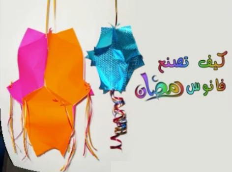 كيف تصنعي فانوس رمضان من الورق انتي وطفلك
