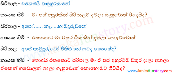 Sinhala Fun Stories-Effects of Drinking Liquor-Part Two