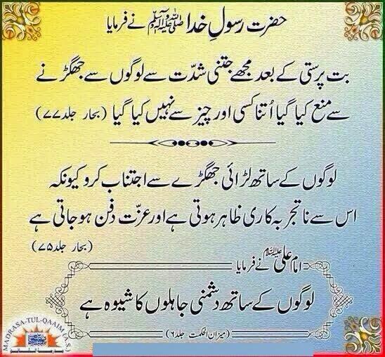 sayings of ahlebait