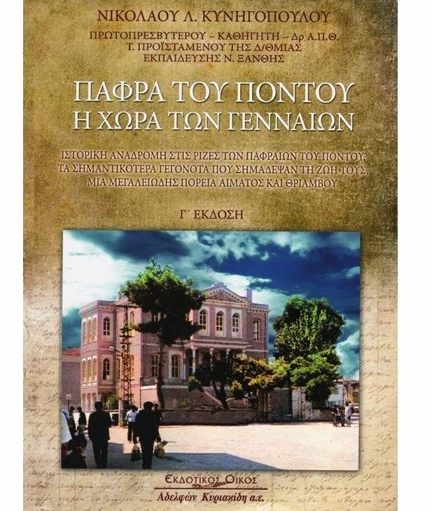 Εκδήλωση–αφιέρωμα, για τον Ποντιακής καταγωγής, π. Νικόλαο Κυνηγόπουλο, πραγματοποιείται στην Ξάνθη
