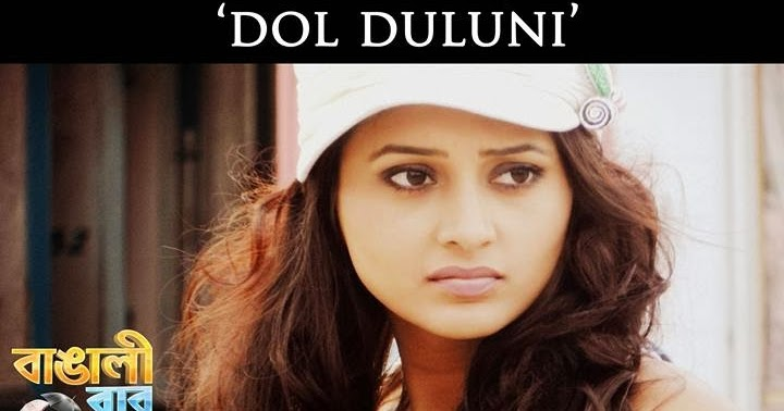 Dol Duluni Full Video Song Bangali Babu English Mem HD