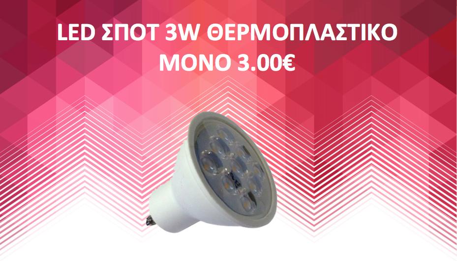 ΣΠΟΤΑΚΙ LED 3W