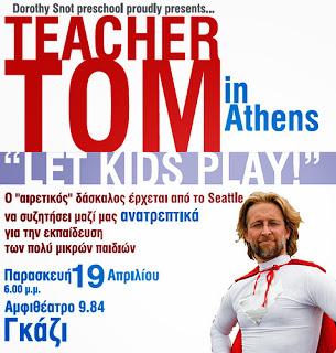 Ο καλύτερος δάσκαλος προσχολικής αγωγής στον κόσμο είναι άνδρας