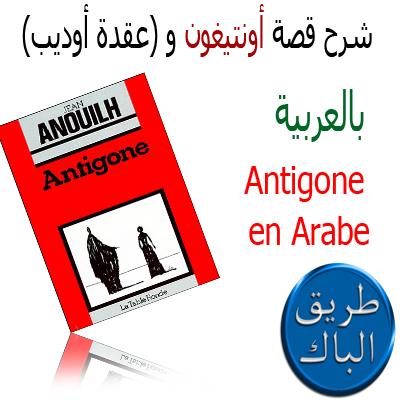 r 233 sum 233 d antigone en arabe شرح و ترجمة قصة أونتيغون