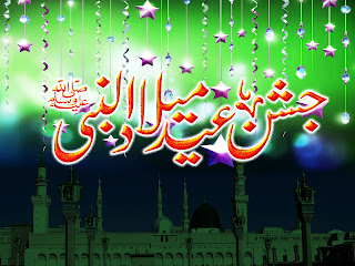 On 12 Rabi Awwal all Muslims celebrated Jashan E Amade Rasool S.A.W
