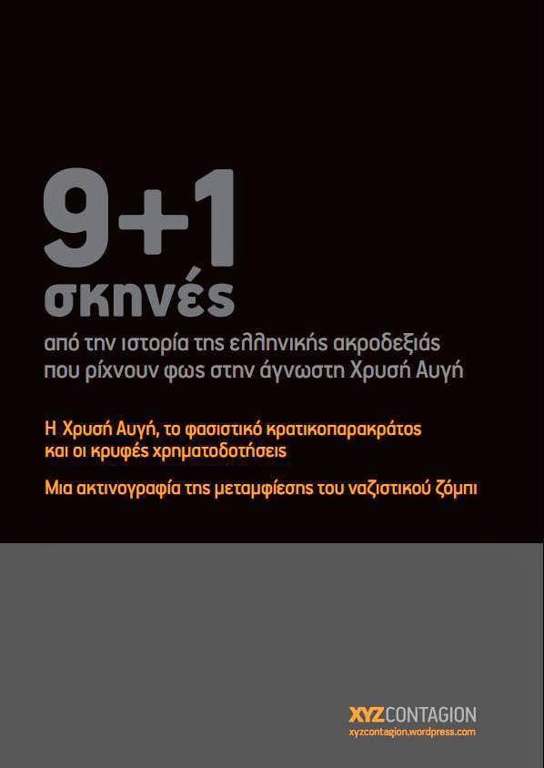 9+1 σκηνές από την ιστορία της ελληνικής ακροδεξιάς