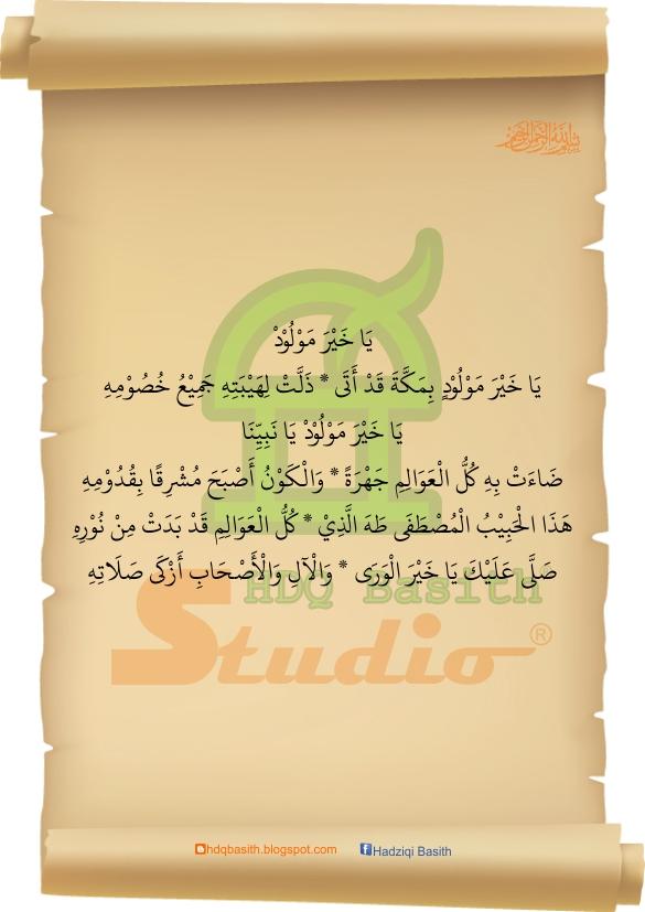 Posted in: Lirik Qashidah dan Shalawat