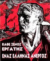 Οι Έλληνες εργάτες, είναι οι μόνοι που απειλούνται