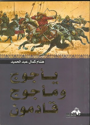 كتاب يأجوج ومأجوج قادمون - هشام كمال عبد الحميد