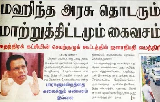 News paper in Sri Lanka : 09-11-2018