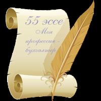 55 эссе на тему Моя профессия - бухгалтер.