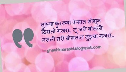 Shayari for Lover in Marathi 1