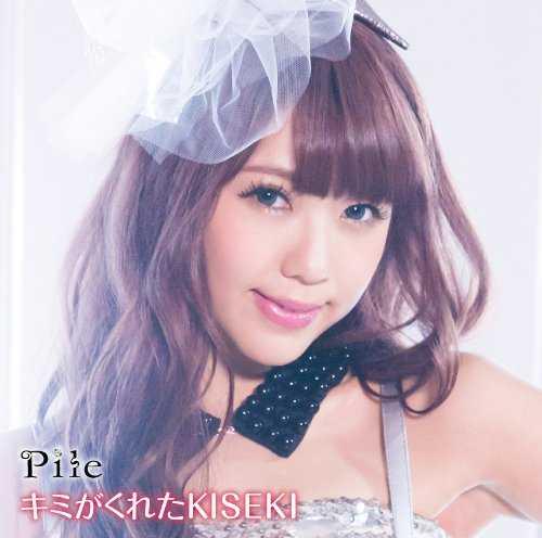 [Single] Pile – キミがくれたKISEKI (2015.04.22 /MP3/RAR)